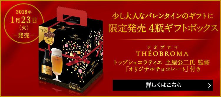 少し大人なバレンタインのギフトに限定発売4瓶ギフトボックス