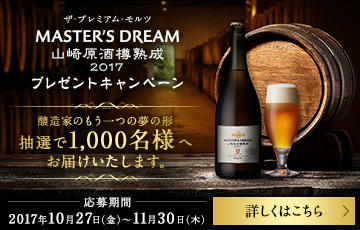 MASTER'S DREAM Club_20171027_PCmain下用