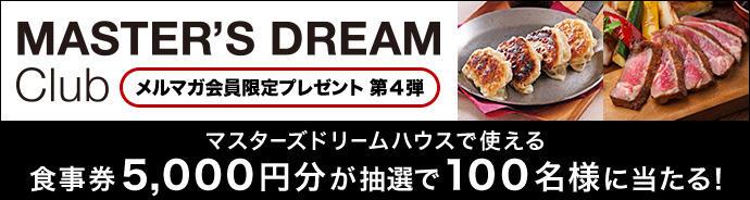 MASTER'S DREAM Club_20170808_SP下用